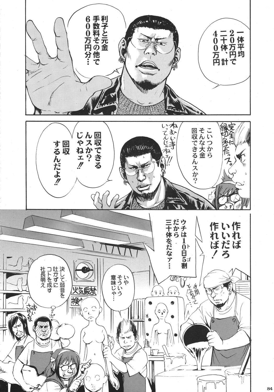 Kurisumasu Kenpou 82