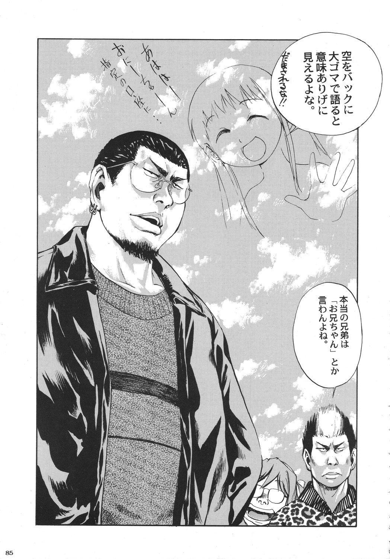 Kurisumasu Kenpou 83