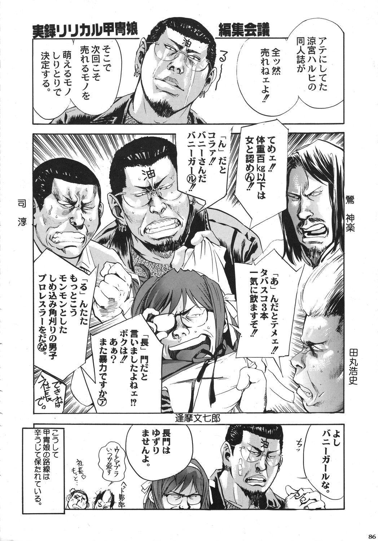 Kurisumasu Kenpou 84