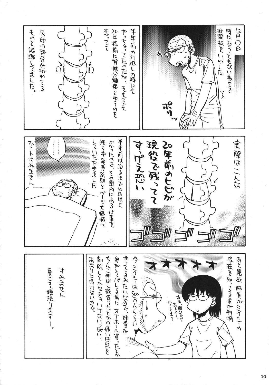 Kurisumasu Kenpou 8