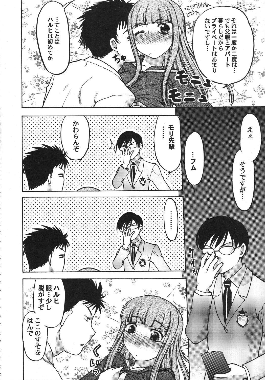 Kurisumasu Kenpou 94