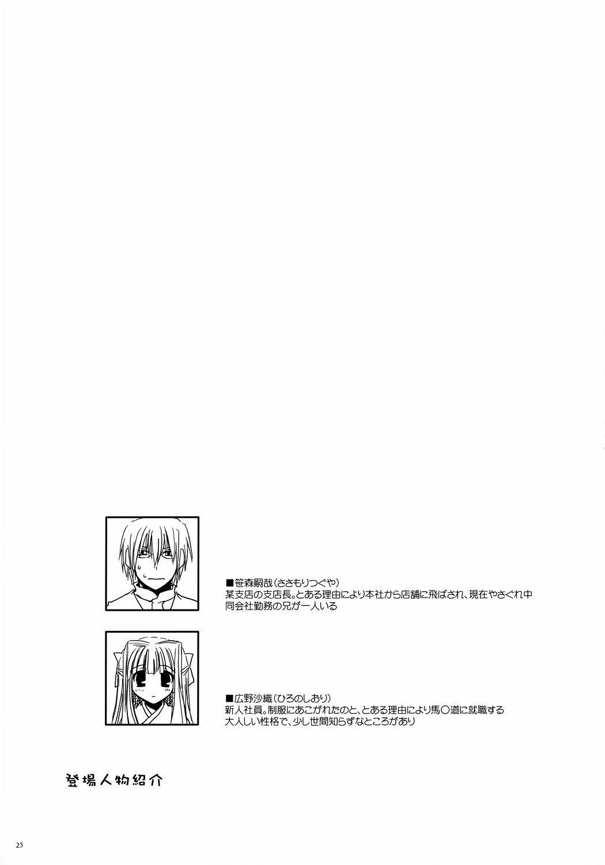 Seifuku Rakuen 15 - Costume Paradise 15 23