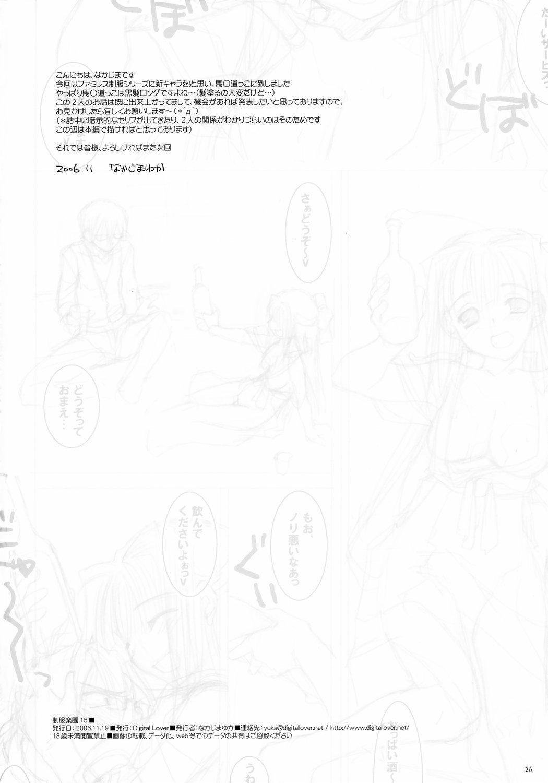 Seifuku Rakuen 15 - Costume Paradise 15 24