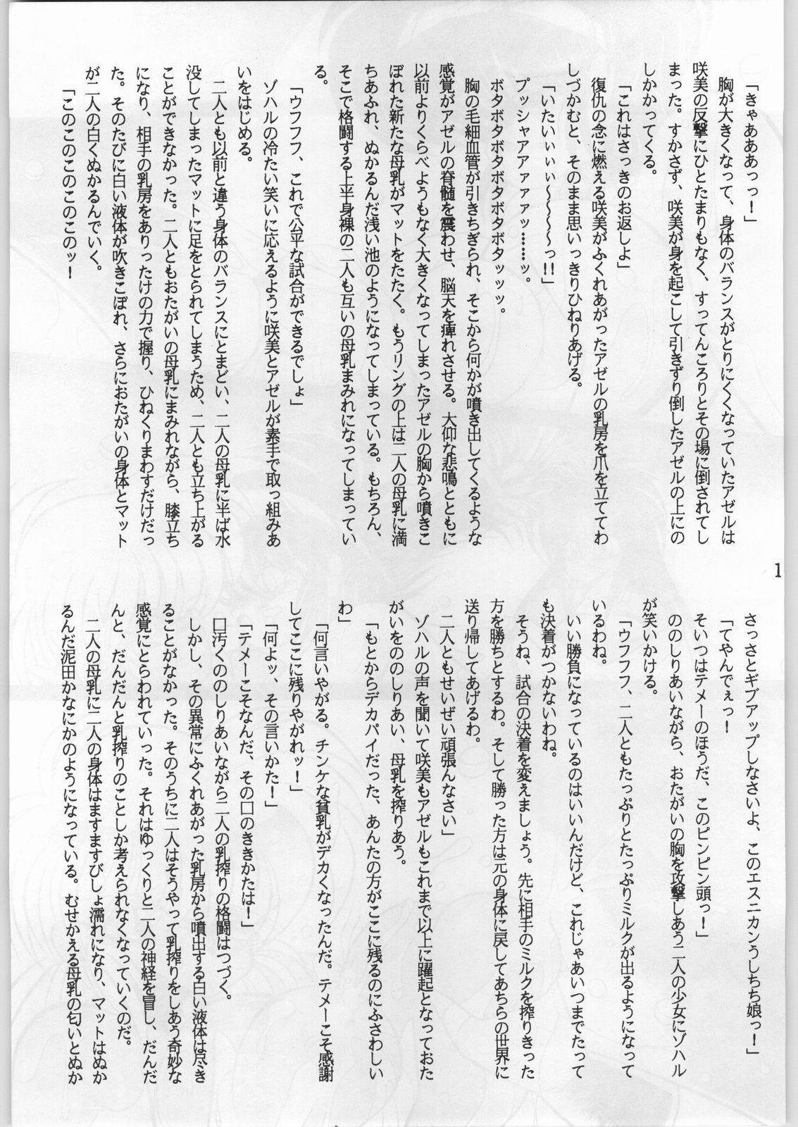 Bouhatsu Komusume 107