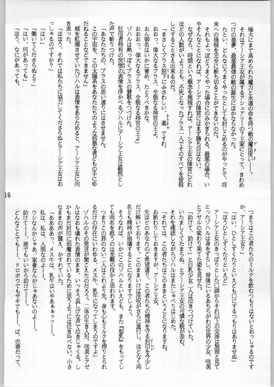 Bouhatsu Komusume 114