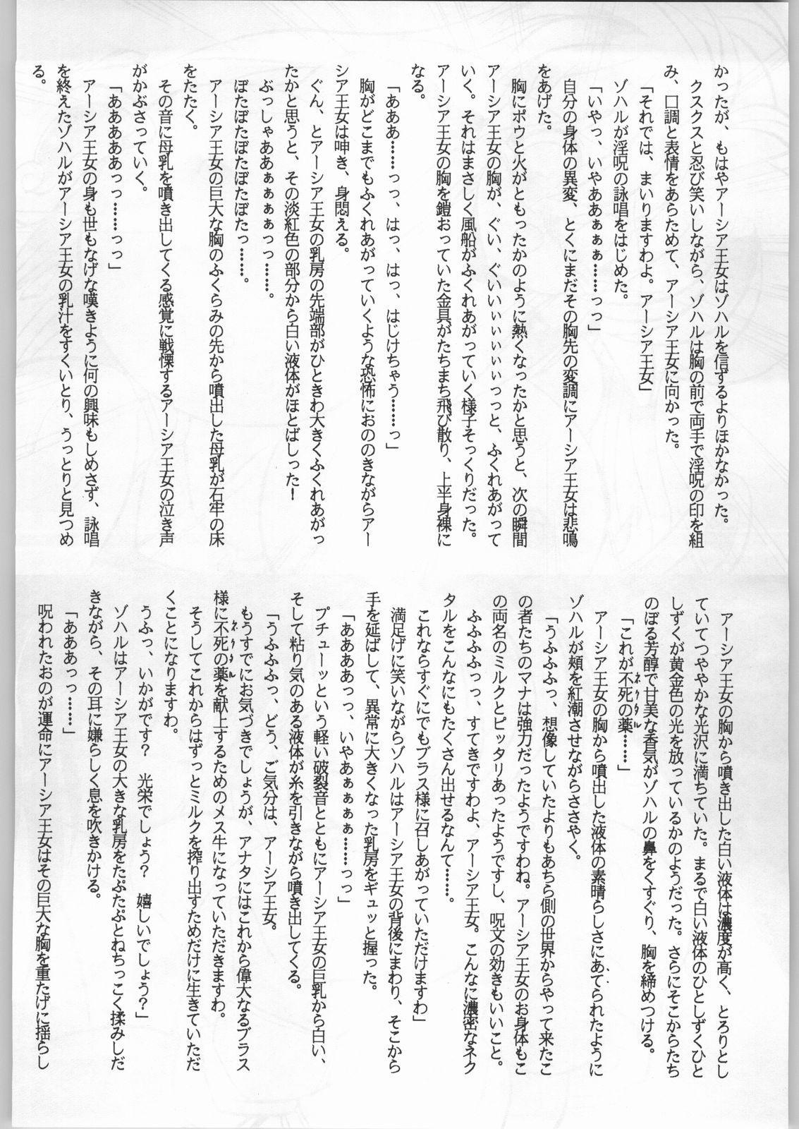 Bouhatsu Komusume 120