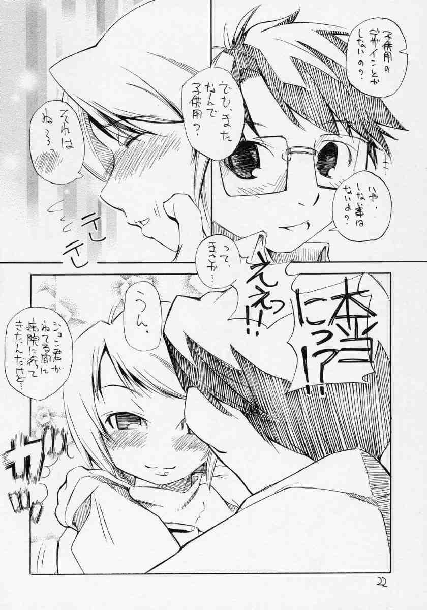 Aru Asa Me ga Sametara, Ningen ni Natta Souseiseki ga Daidokoro ni Tatte ita to Iu Mousou wo Manga ni Shita Hon. 20