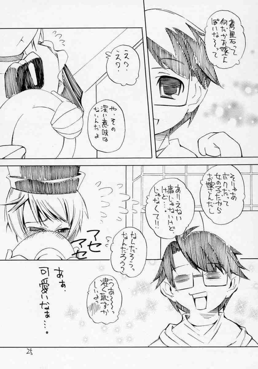 Aru Asa Me ga Sametara, Ningen ni Natta Souseiseki ga Daidokoro ni Tatte ita to Iu Mousou wo Manga ni Shita Hon. 23