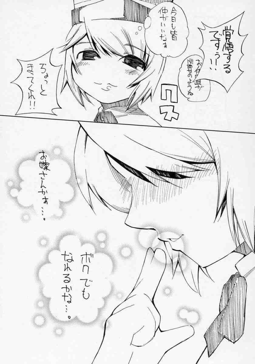 Aru Asa Me ga Sametara, Ningen ni Natta Souseiseki ga Daidokoro ni Tatte ita to Iu Mousou wo Manga ni Shita Hon. 25