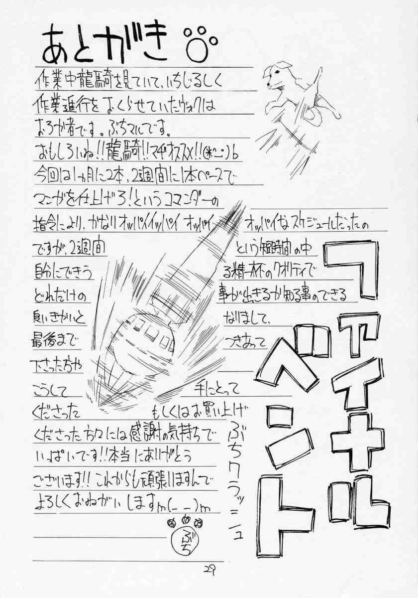 Aru Asa Me ga Sametara, Ningen ni Natta Souseiseki ga Daidokoro ni Tatte ita to Iu Mousou wo Manga ni Shita Hon. 27
