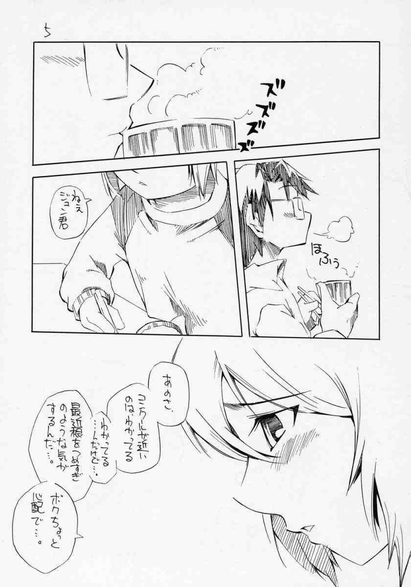 Aru Asa Me ga Sametara, Ningen ni Natta Souseiseki ga Daidokoro ni Tatte ita to Iu Mousou wo Manga ni Shita Hon. 3