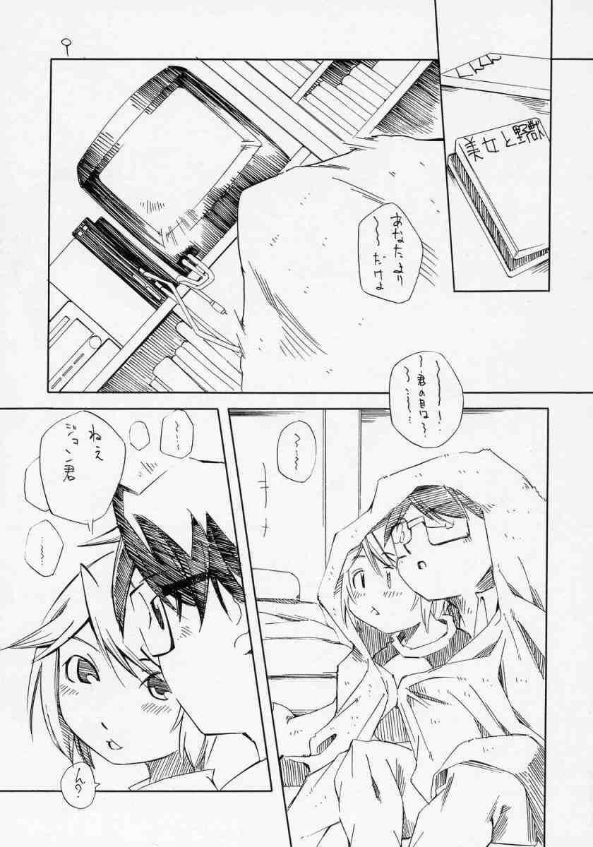 Aru Asa Me ga Sametara, Ningen ni Natta Souseiseki ga Daidokoro ni Tatte ita to Iu Mousou wo Manga ni Shita Hon. 7