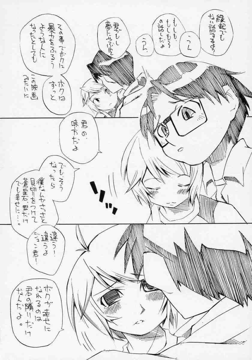 Aru Asa Me ga Sametara, Ningen ni Natta Souseiseki ga Daidokoro ni Tatte ita to Iu Mousou wo Manga ni Shita Hon. 8