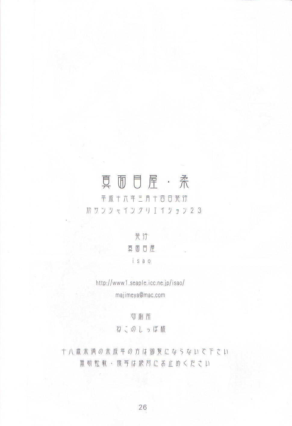 Majimeya Yawa 23