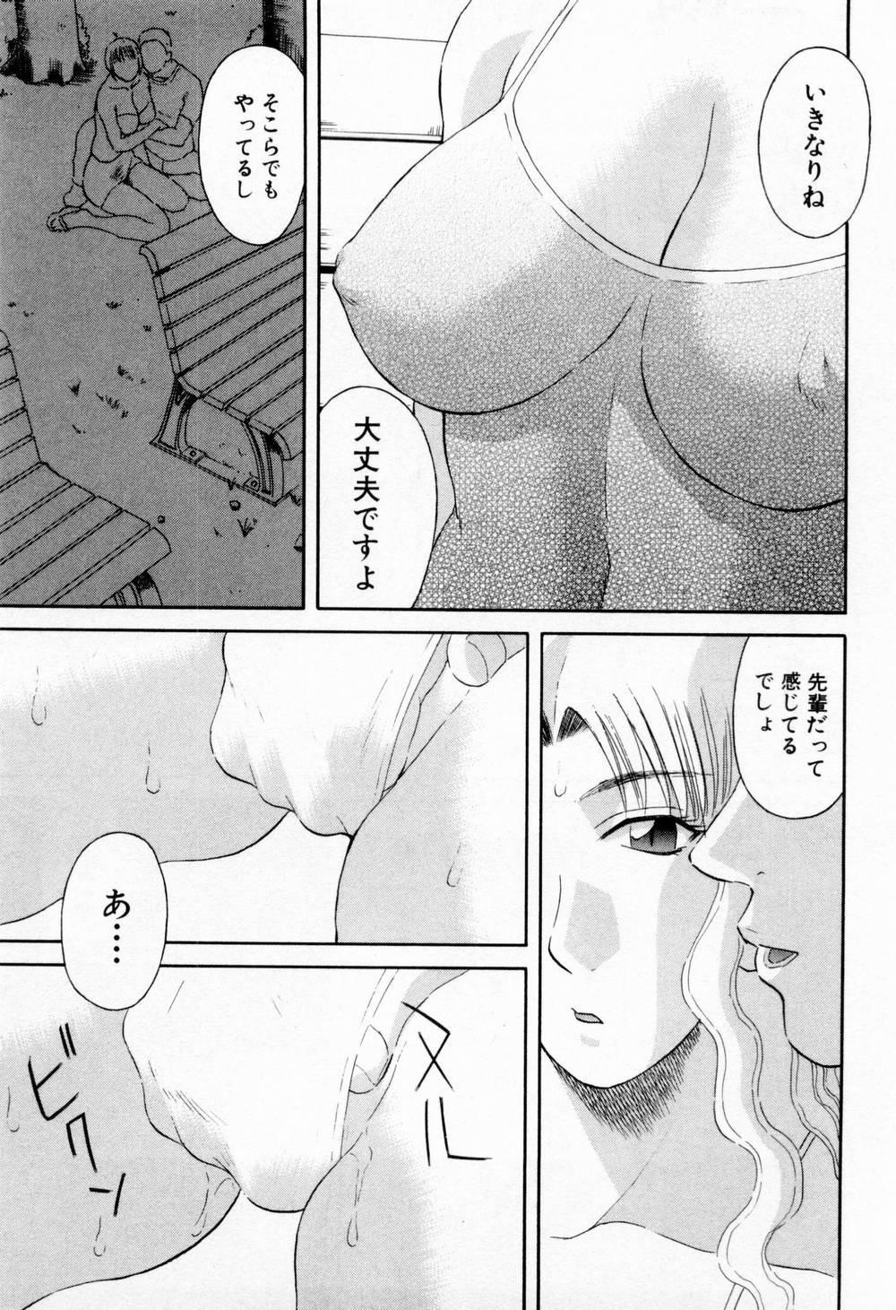 H ni Kiss Shite! Vol.5 122