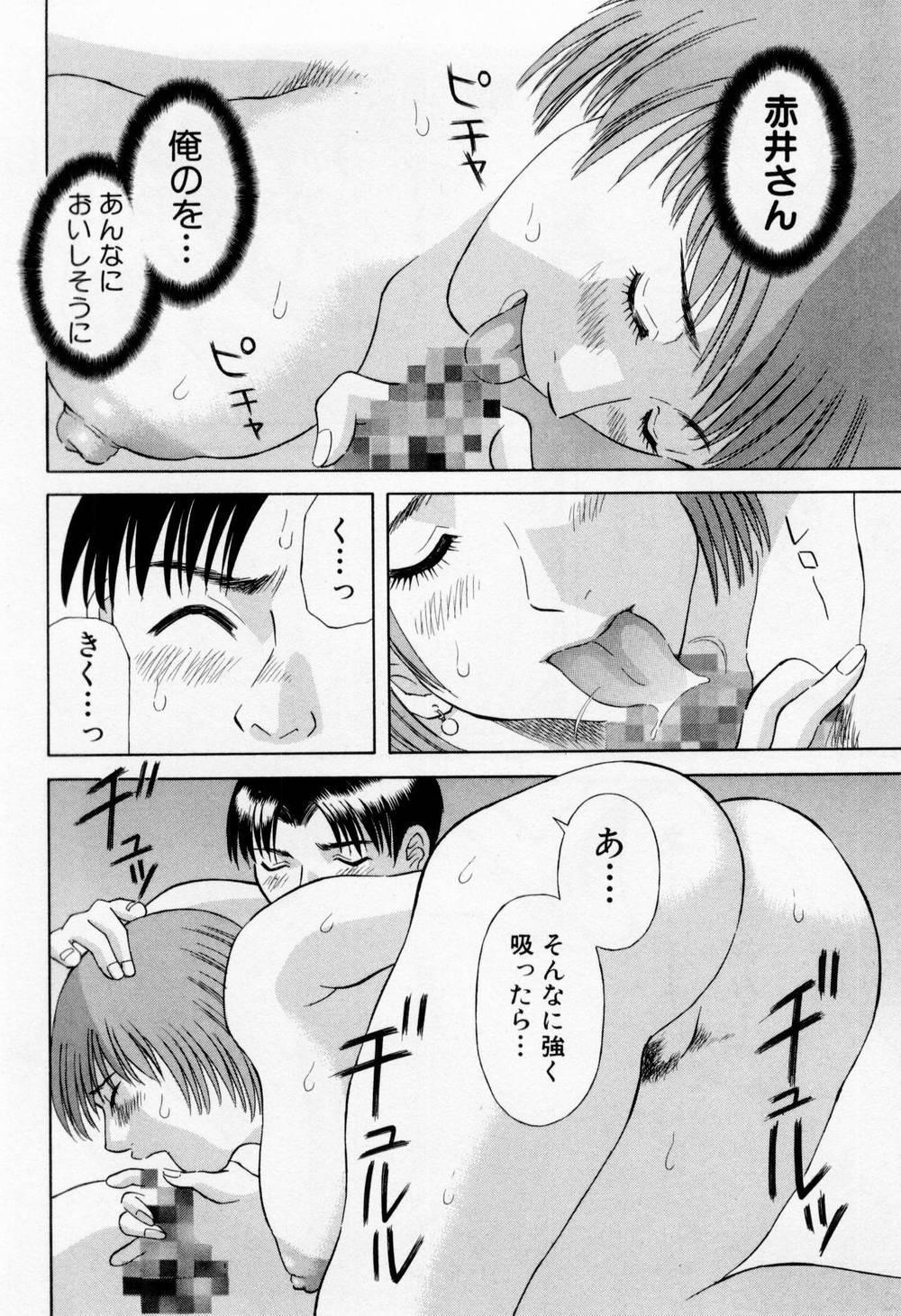 H ni Kiss Shite! Vol.5 21