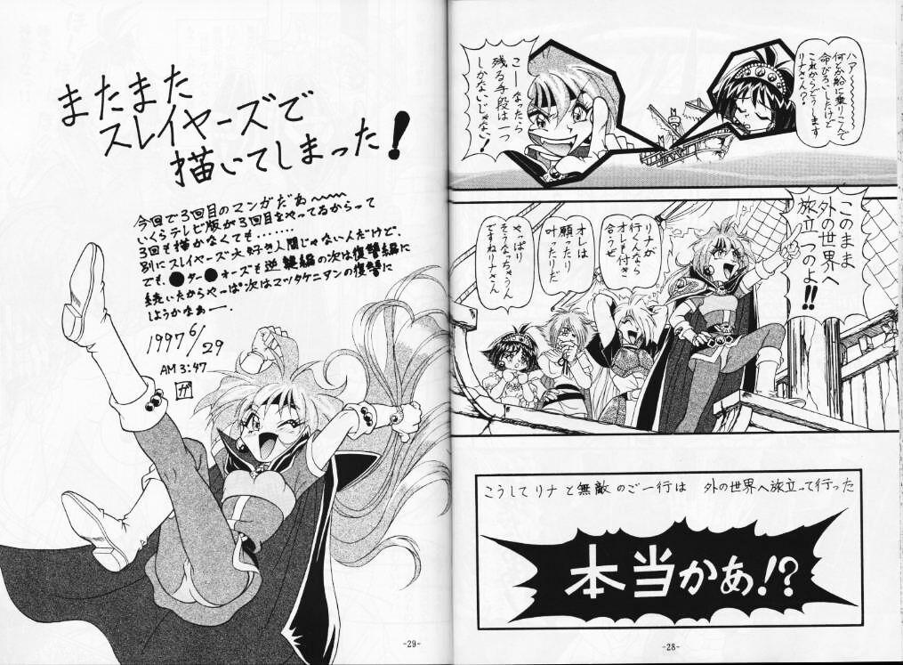 Kyou no Ohiru wa Viking Kanzenban 15