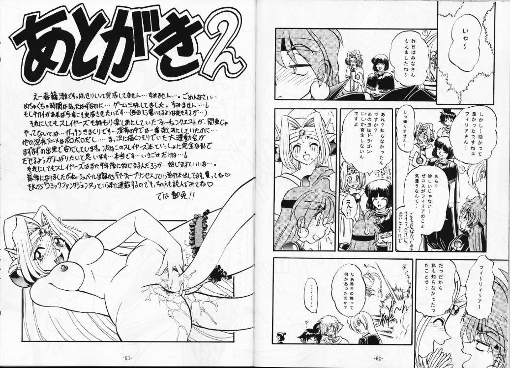Kyou no Ohiru wa Viking Kanzenban 32