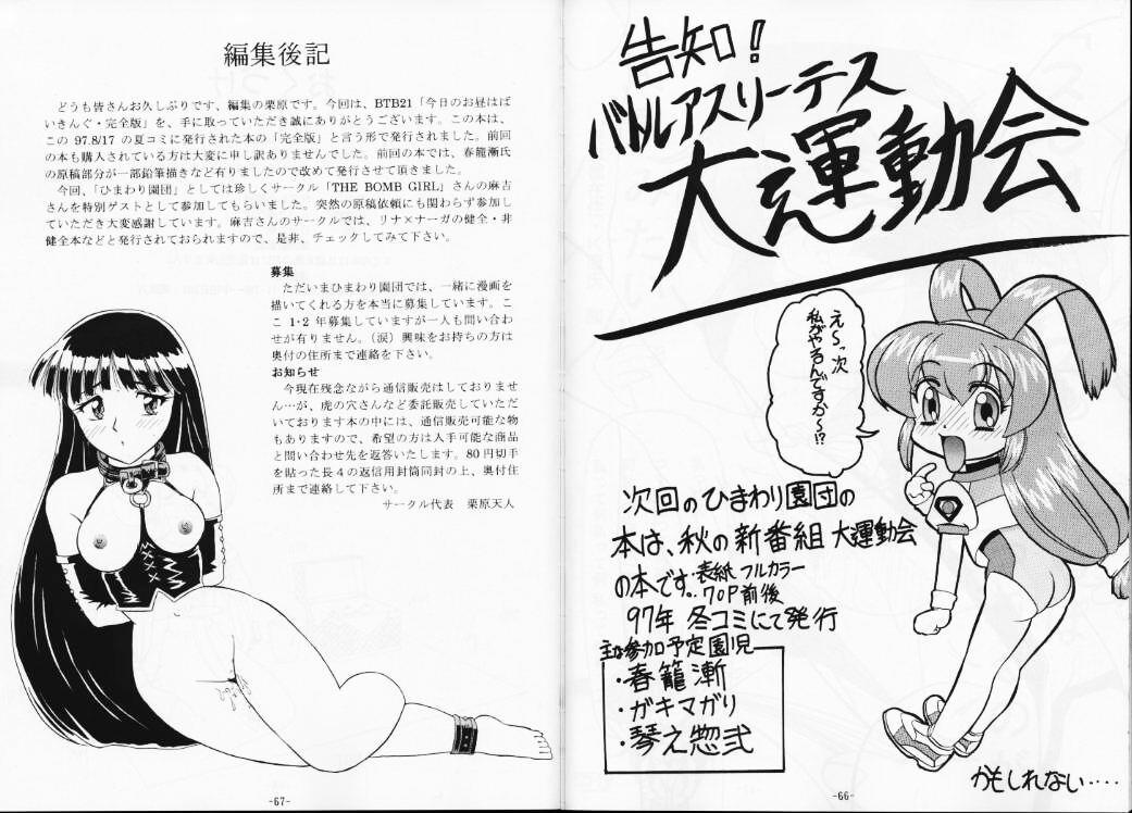 Kyou no Ohiru wa Viking Kanzenban 34