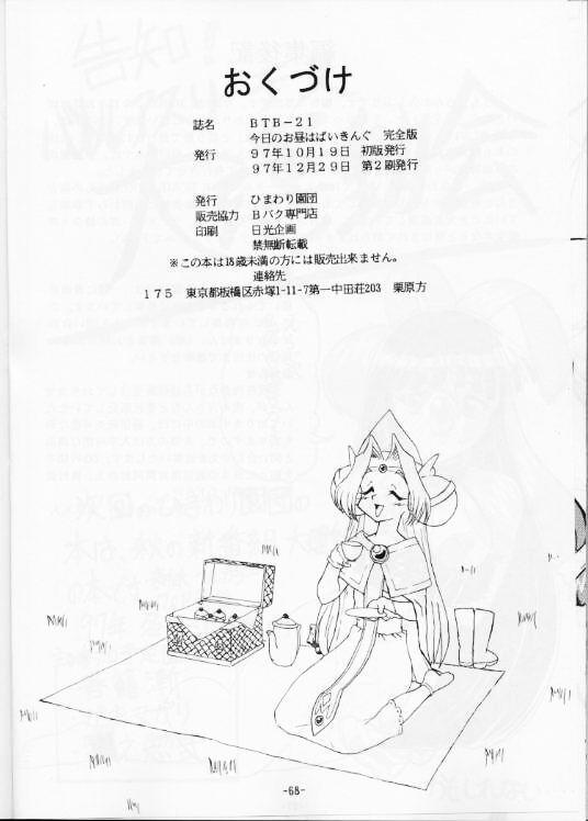 Kyou no Ohiru wa Viking Kanzenban 35