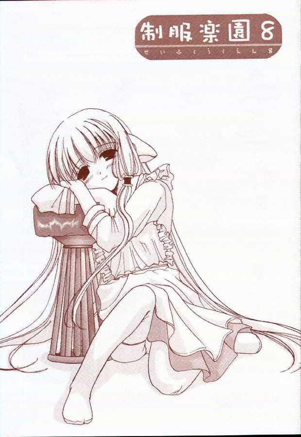 Seifuku Rakuen 8 - Costume Paradise: Trial 08 0