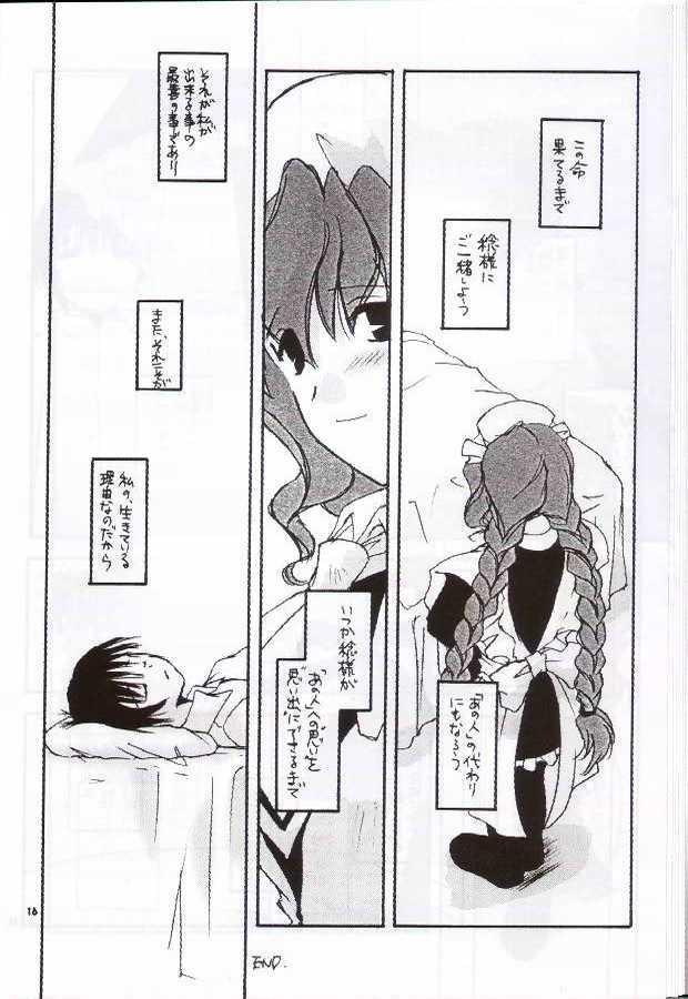 Seifuku Rakuen 8 - Costume Paradise: Trial 08 14