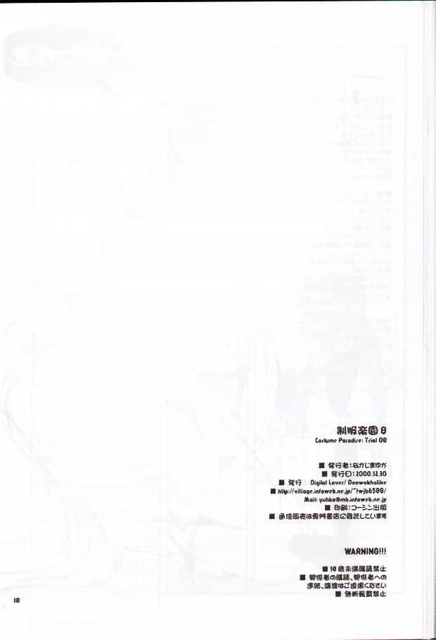 Seifuku Rakuen 8 - Costume Paradise: Trial 08 16
