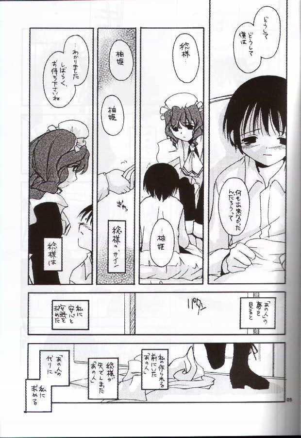 Seifuku Rakuen 8 - Costume Paradise: Trial 08 3