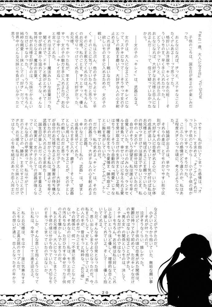 (C67) [VOLTCOMPANY. (Asahimaru)] Sister Adult! -23-sai no Imouto-tachi- (Sister Princess) 18
