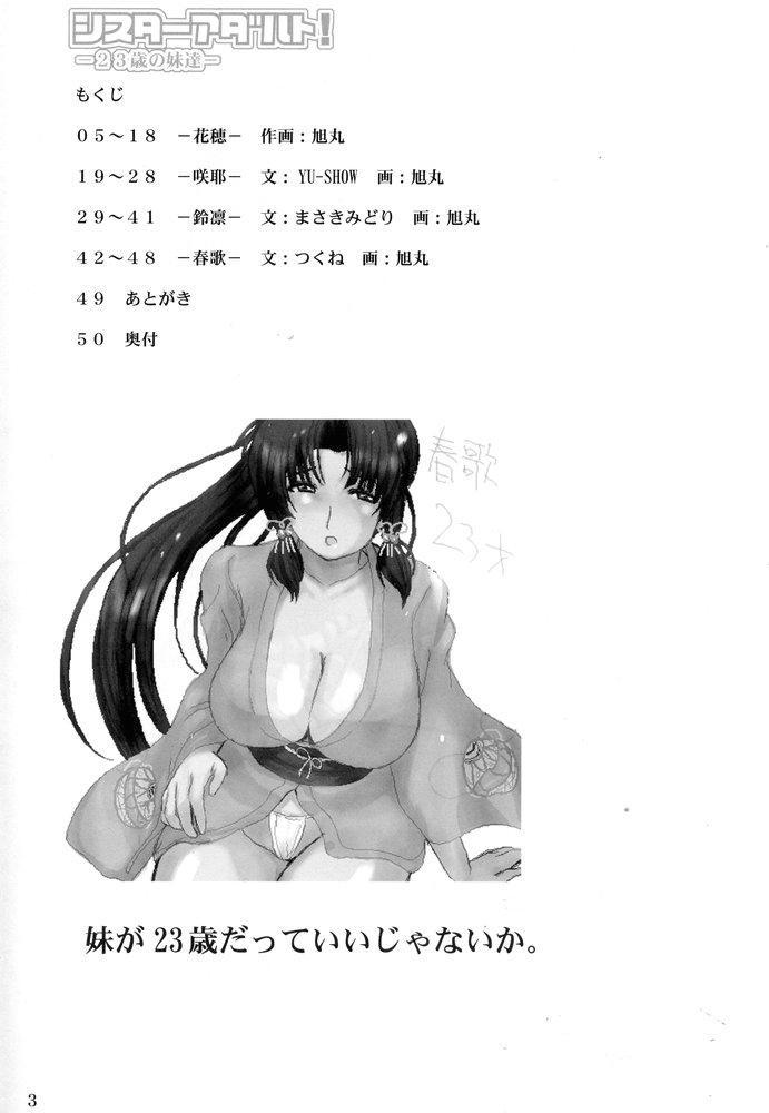(C67) [VOLTCOMPANY. (Asahimaru)] Sister Adult! -23-sai no Imouto-tachi- (Sister Princess) 1