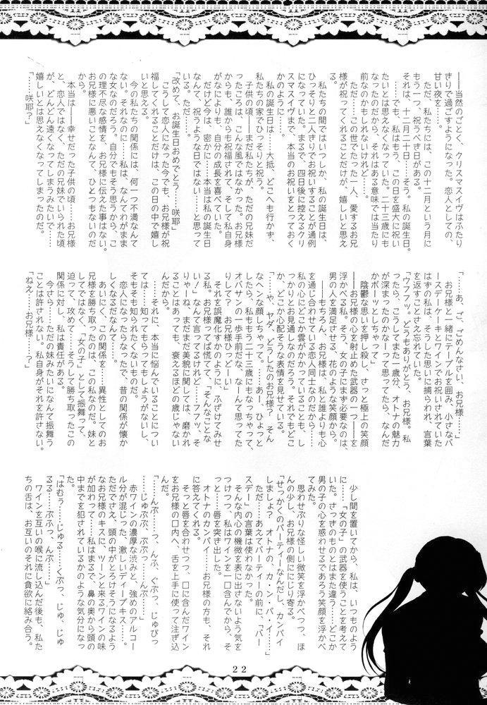 (C67) [VOLTCOMPANY. (Asahimaru)] Sister Adult! -23-sai no Imouto-tachi- (Sister Princess) 20