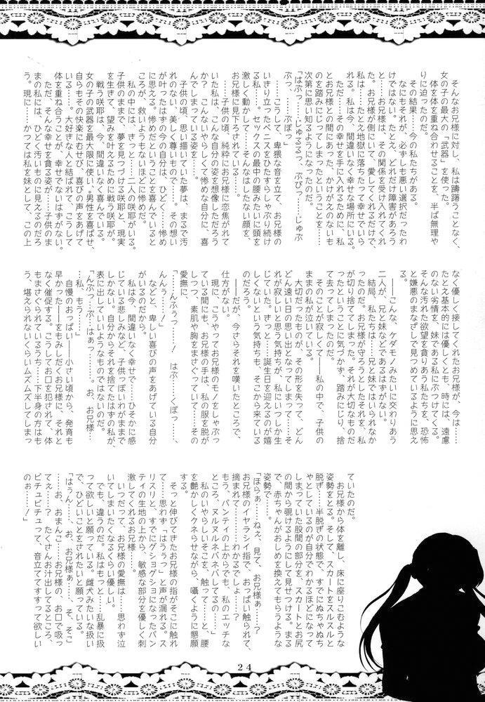 (C67) [VOLTCOMPANY. (Asahimaru)] Sister Adult! -23-sai no Imouto-tachi- (Sister Princess) 22