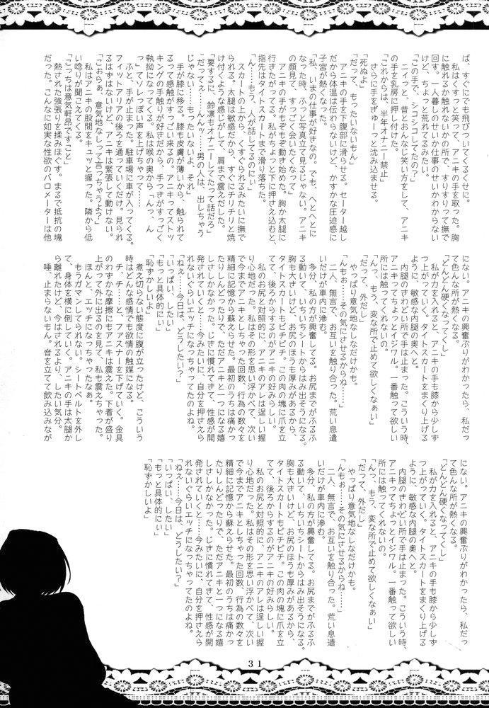 (C67) [VOLTCOMPANY. (Asahimaru)] Sister Adult! -23-sai no Imouto-tachi- (Sister Princess) 29