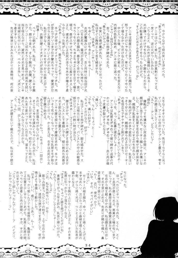 (C67) [VOLTCOMPANY. (Asahimaru)] Sister Adult! -23-sai no Imouto-tachi- (Sister Princess) 32