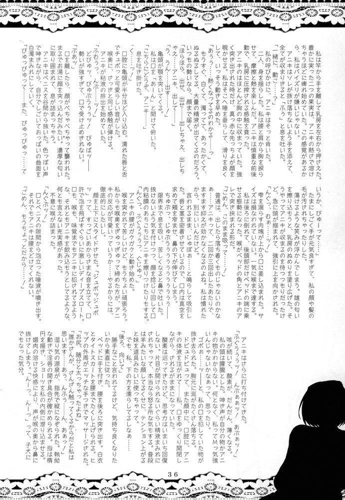 (C67) [VOLTCOMPANY. (Asahimaru)] Sister Adult! -23-sai no Imouto-tachi- (Sister Princess) 34