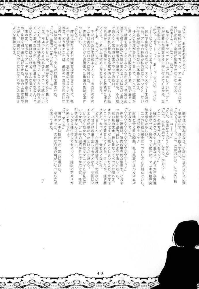 (C67) [VOLTCOMPANY. (Asahimaru)] Sister Adult! -23-sai no Imouto-tachi- (Sister Princess) 38
