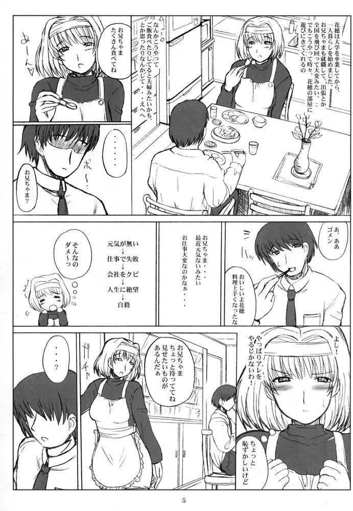 (C67) [VOLTCOMPANY. (Asahimaru)] Sister Adult! -23-sai no Imouto-tachi- (Sister Princess) 3
