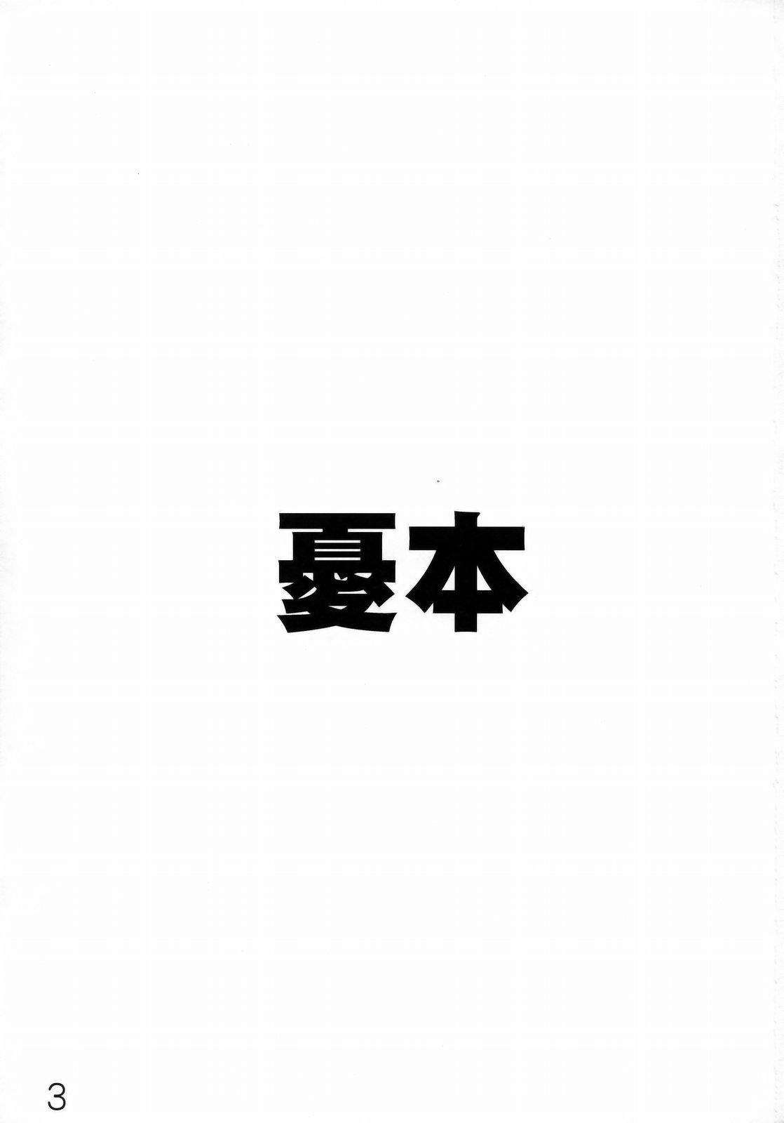 Ui wa dekiteorunou bon 1
