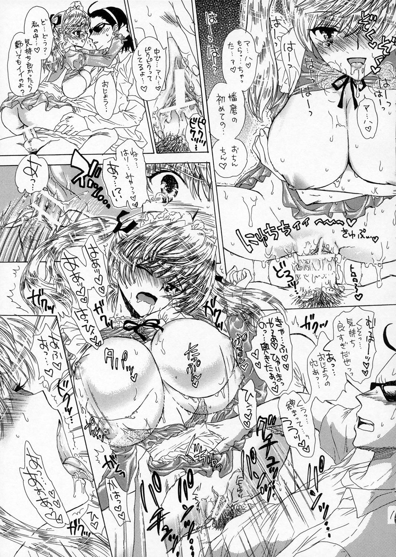 Gakuen Shoujo 13
