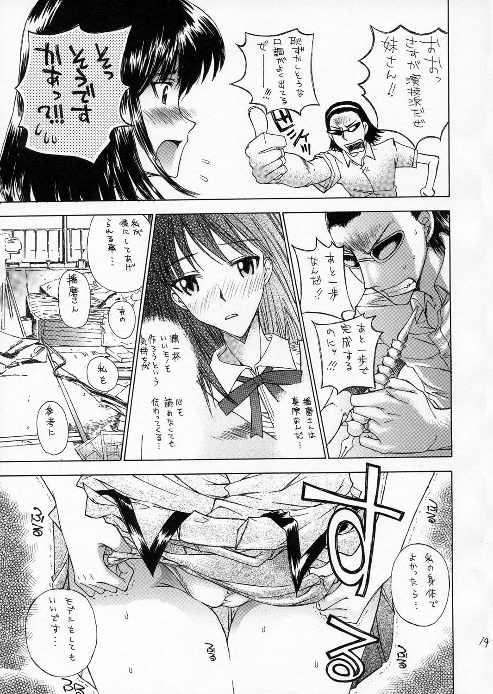 Gakuen Shoujo 17