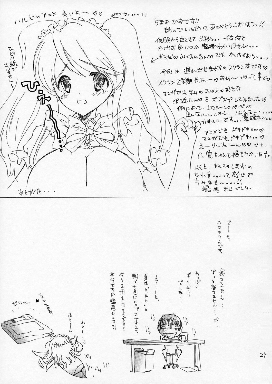 Gakuen Shoujo 27