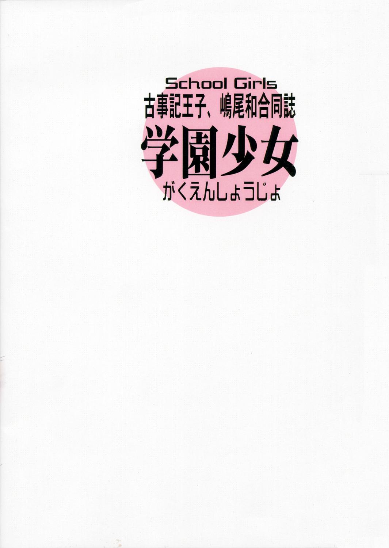 Gakuen Shoujo 29