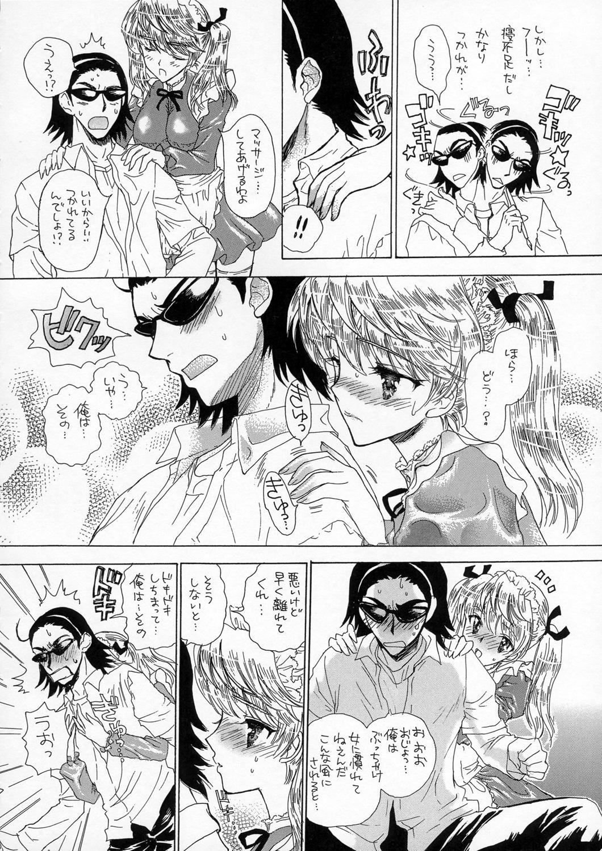 Gakuen Shoujo 6