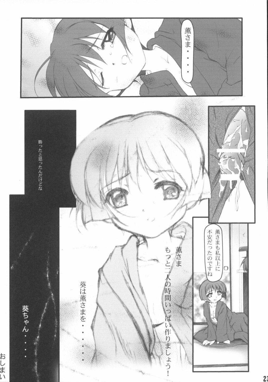 Ai Ao Doujinchi 21