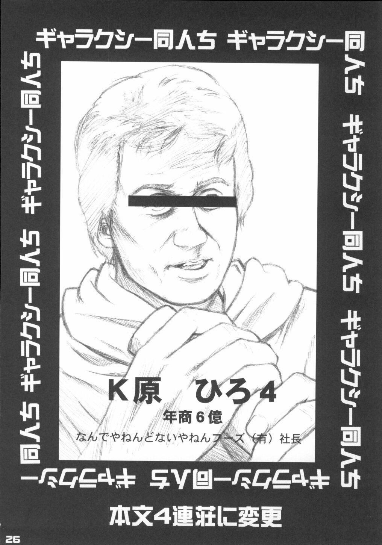 Ai Ao Doujinchi 24