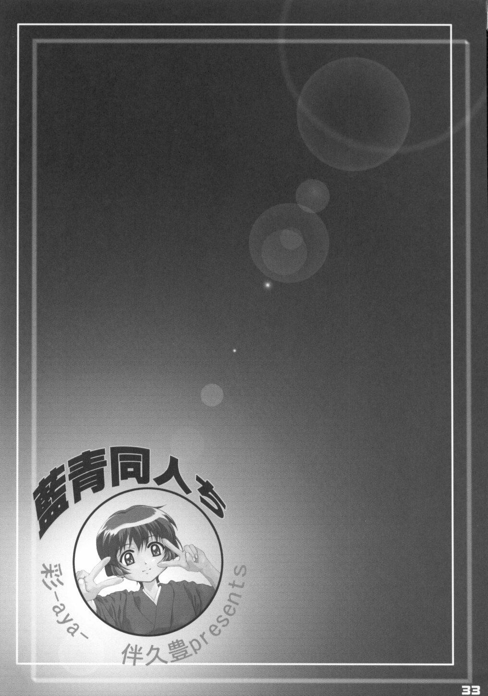 Ai Ao Doujinchi 31