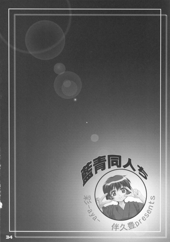 Ai Ao Doujinchi 32