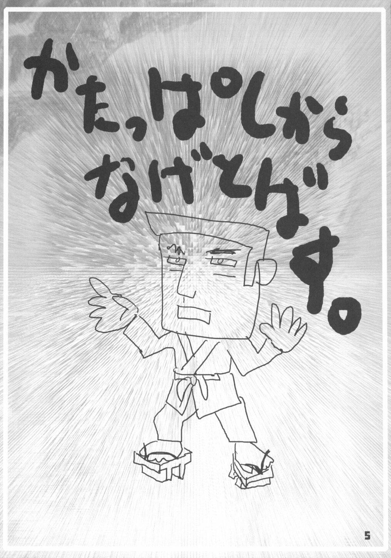 Ai Ao Doujinchi 3