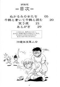 Shimai Zaka - Sister Slope 2