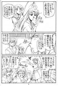 Shimai Zaka - Sister Slope 6